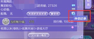 QQ炫舞怎么消除伴侣记录