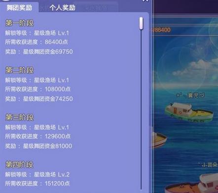 QQ炫舞星级渔场怎么充值