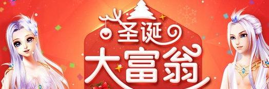 QQ炫舞圣诞大富翁活动介绍